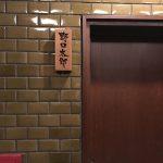 ミシュランガイド掲載店「野口太郎」に行ってきました。でも内容は「固定概念」について。