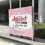 「JP2017 ICTと印刷展」に行ってきました