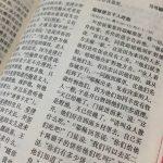 意外と知らない中国語について。中国語を読めないけど書きました・・・